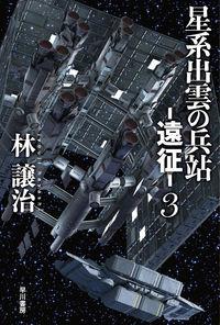 星系出雲の兵站―遠征― 3(林譲治/著)