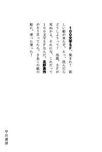 100文字SF