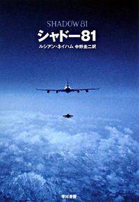 シャドー81(Nahum,Lucien/著 中野圭二/翻訳 ネイハムルシアン/著)