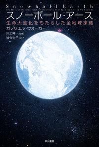 スノーボール・アース / 生命大進化をもたらした全地球凍結