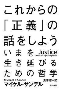 これからの「正義」の話をしよう / いまを生き延びるための哲学