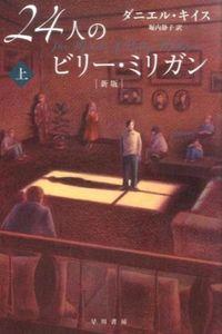 Keyes,Daniel/堀内静子/キイスダニエル『24人のビリー・ミリガン』表紙