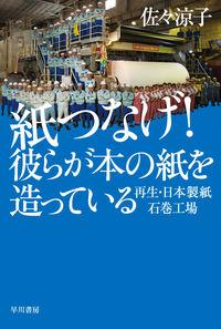 紙つなげ!彼らが本の紙を造っている / 再生・日本製紙石巻工場