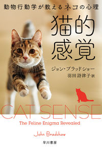 猫的感覚 / 動物行動学が教えるネコの心理
