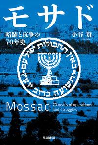モサド 暗躍と抗争の70年史