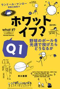ホワット・イフ?Q1 / 野球のボールを光速で投げたらどうなるか