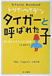 タイガーと呼ばれた子 / 愛に飢えたある少女の物語