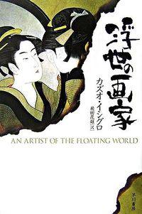 浮世の画家 (ハヤカワepi文庫)