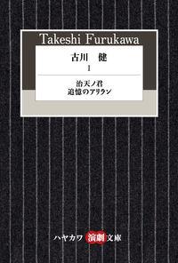 古川健1の表紙画像