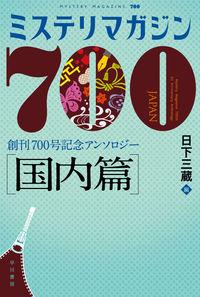 ミステリマガジン700 国内篇 / 創刊700号記念アンソロジー