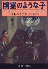 幽霊のような子 / 恐怖をかかえた少女の物語
