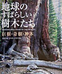 地球のすばらしい樹木たち / 巨樹・奇樹・神木