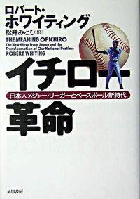 イチロー革命 / 日本人メジャー・リーガーとベースボール新時代