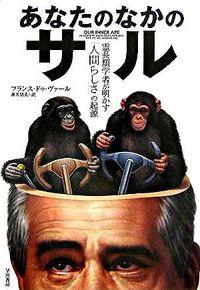 あなたのなかのサル / 霊長類学者が明かす「人間らしさ」の起源