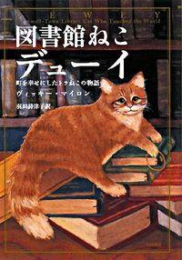 図書館ねこデューイ : 町を幸せにしたトラねこの物語