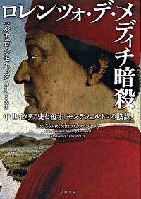ロレンツォ・デ・メディチ暗殺 / 中世イタリア史を覆す「モンテフェルトロの陰謀」
