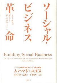 ソーシャル・ビジネス革命 / 世界の課題を解決する新たな経済システム