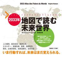 2033年地図で読む未来世界