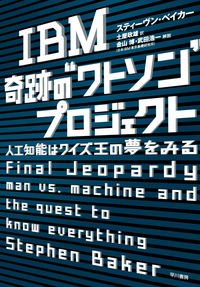 "IBM奇跡の""ワトソン""プロジェクト / 人工知能はクイズ王の夢をみる"