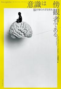 意識は傍観者である / 脳の知られざる営み