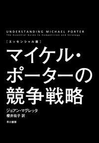 マイケル・ポーターの競争戦略 / エッセンシャル版