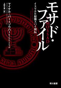 モサド・ファイル / イスラエル最強スパイ列伝