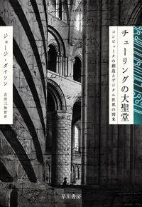 チューリングの大聖堂 / コンピュータの創造とデジタル世界の到来
