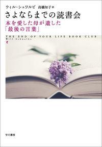 さよならまでの読書会(9784152093905)