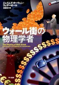 ウォール街の物理学者