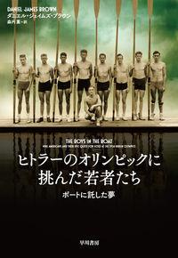 ヒトラーのオリンピックに挑んだ若者たち / ボートに託した夢