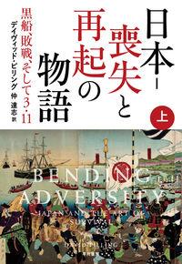 日本‐喪失と再起の物語:黒船、敗戦、そして3・11 (上)
