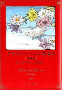 Keyes,Daniel/小尾芙佐/キイスダニエル『アルジャーノンに花束を』表紙