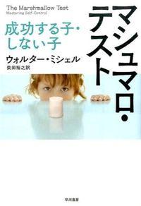 マシュマロ・テスト / 成功する子・しない子
