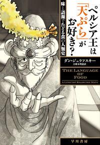ペルシア王は「天ぷら」がお好き? / 味と語源でたどる食の人類史