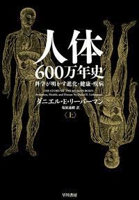 人体600万年史 上 / 科学が明かす進化・健康・疾病