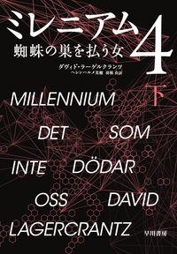 ミレニアム 4