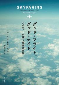 グッド・フライト、グッド・ナイト──パイロットが誘う最高の空旅 (ハヤカワ・ノンフィクション)