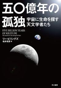 五〇億年の孤独 / 宇宙に生命を探す天文学者たち