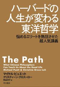 ハーバードの人生が変わる東洋哲学 / 悩めるエリートを熱狂させた超人気講義