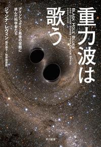 重力波は歌う / アインシュタイン最後の宿題に挑んだ科学者たち