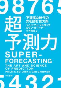 超予測力 / 不確実な時代の先を読む10カ条