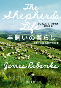 羊飼いの暮らし / イギリス湖水地方の四季