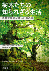 樹木たちの知られざる生活 / 森林管理官が聴いた森の声