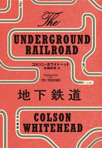 地下鉄道(9784152097309)