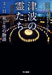 津波の霊たちーー3・11 死と生の物語
