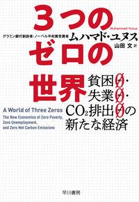 3つのゼロの世界 / 貧困0・失業0・CO2排出0の新たな経済