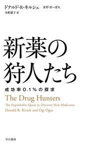 新薬の狩人たち――成功率0.1%の探求