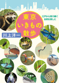東京いきもの散歩 / 江戸から受け継ぐ自然を探しに
