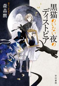 黒猫のいない夜のディストピア