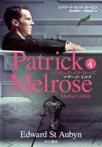 パトリック・メルローズ4